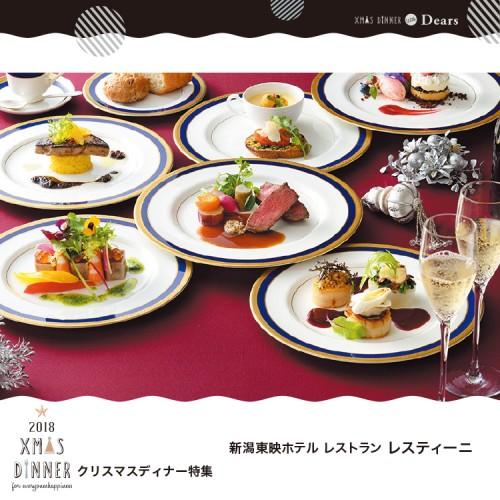 新潟 クリスマス ディナー